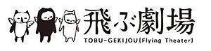 tobugeki_logo